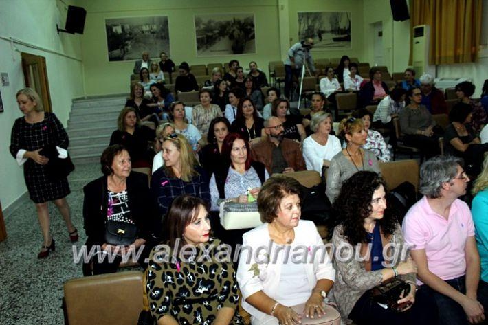 alexandriamou.gr_karkinosmastpu2019IMG_2219