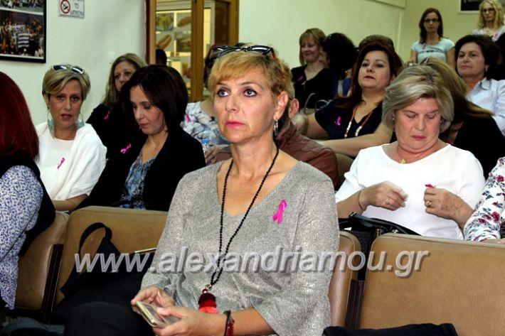 alexandriamou.gr_karkinosmastpu2019IMG_2223