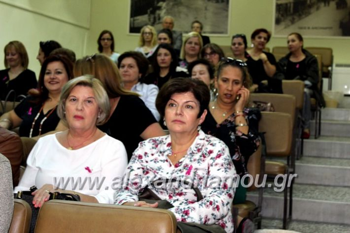 alexandriamou.gr_karkinosmastpu2019IMG_2224