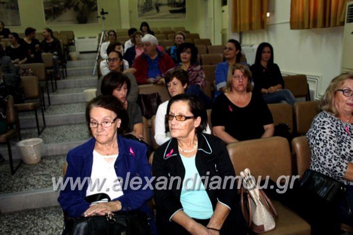 alexandriamou.gr_karkinosmastpu2019IMG_2226