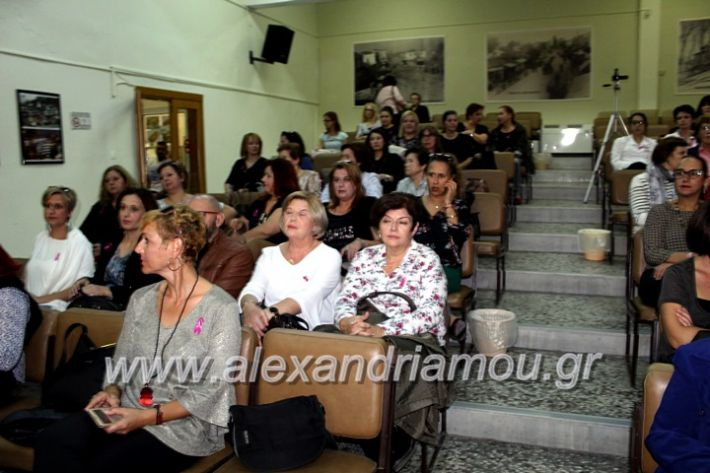 alexandriamou.gr_karkinosmastpu2019IMG_2228