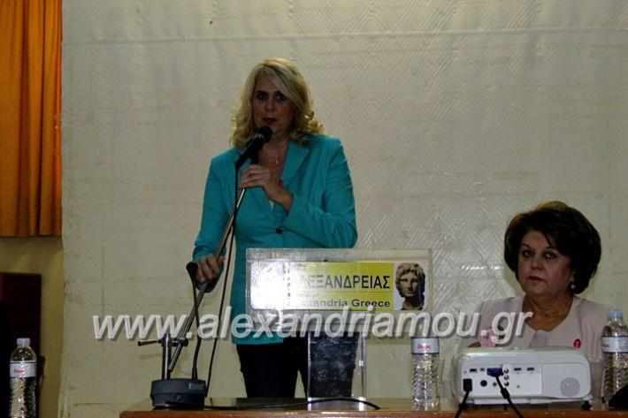 alexandriamou.gr_karkinosmastpu2019IMG_2238