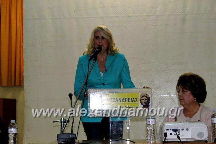 alexandriamou.gr_karkinosmastpu2019IMG_2241