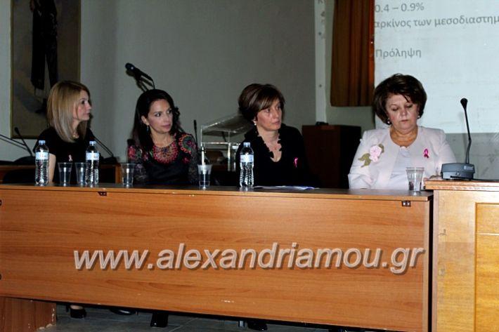 alexandriamou.gr_karkinosmastpu2019IMG_2250