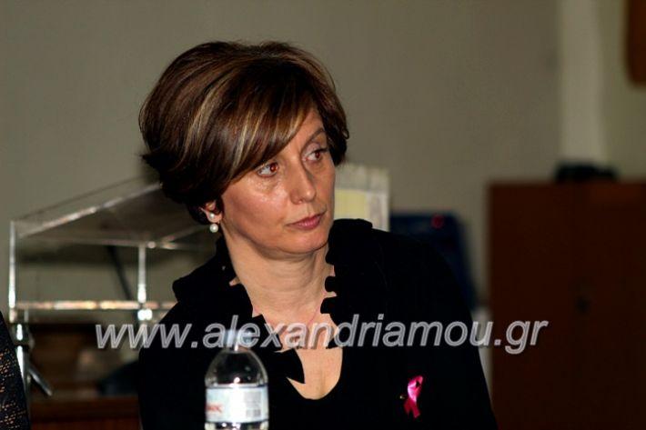 alexandriamou.gr_karkinosmastpu2019IMG_2253