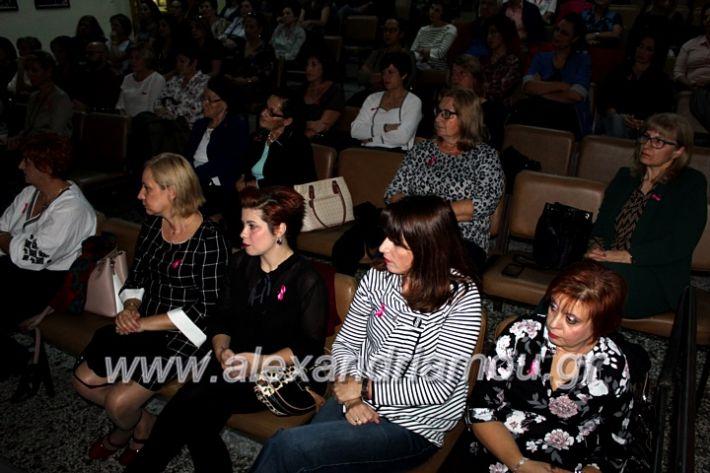 alexandriamou.gr_karkinosmastpu2019IMG_2261