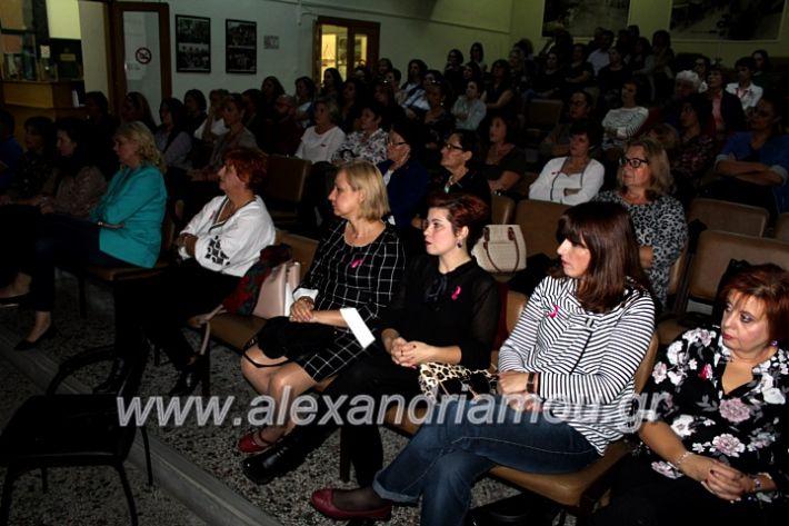 alexandriamou.gr_karkinosmastpu2019IMG_2263