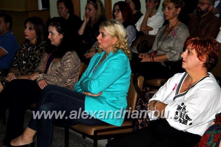 alexandriamou.gr_karkinosmastpu2019IMG_2265