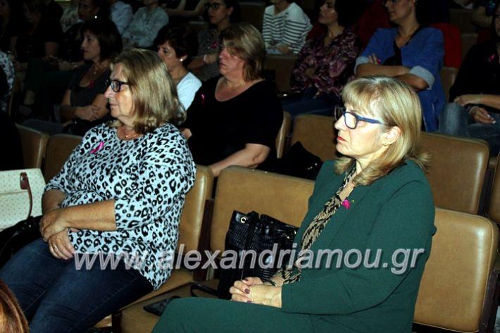 alexandriamou.gr_karkinosmastpu2019IMG_2267