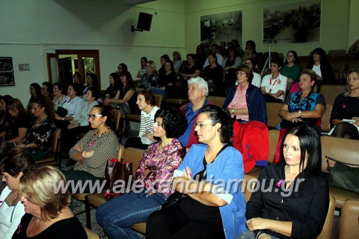 alexandriamou.gr_karkinosmastpu2019IMG_2271