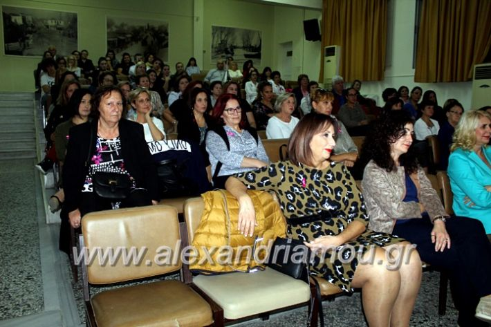 alexandriamou.gr_karkinosmastpu2019IMG_2285