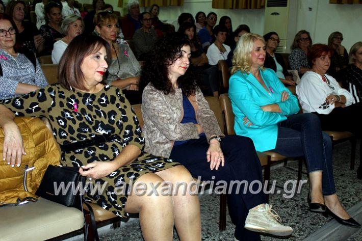 alexandriamou.gr_karkinosmastpu2019IMG_2286