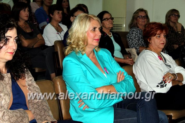 alexandriamou.gr_karkinosmastpu2019IMG_2287