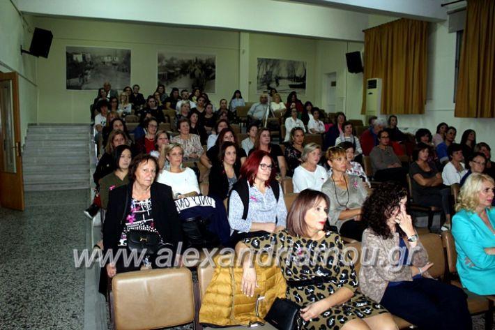 alexandriamou.gr_karkinosmastpu2019IMG_2288