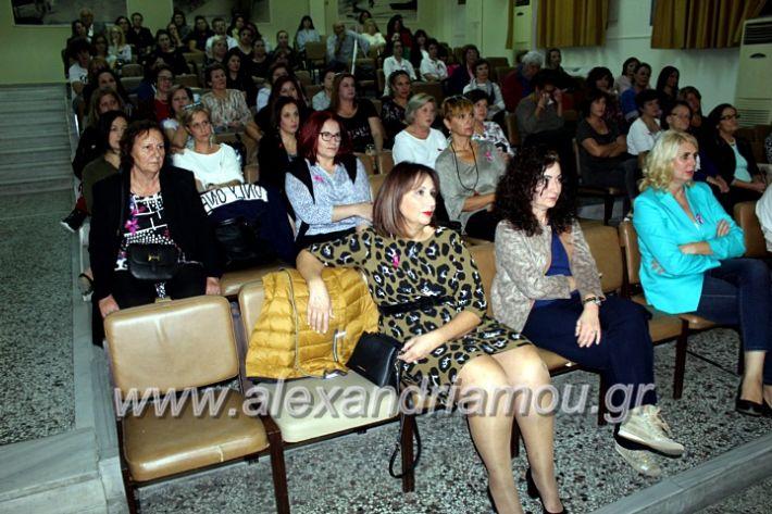 alexandriamou.gr_karkinosmastpu2019IMG_2289