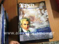 alexandriamou_malkidhs_genoktonia56