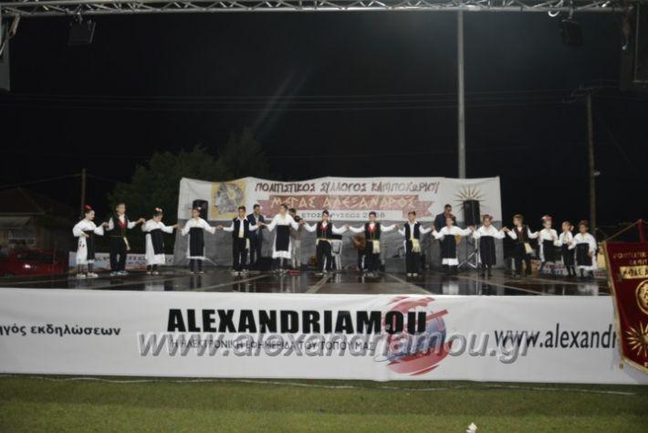 alexandriamou.gr_kampoxori2018058