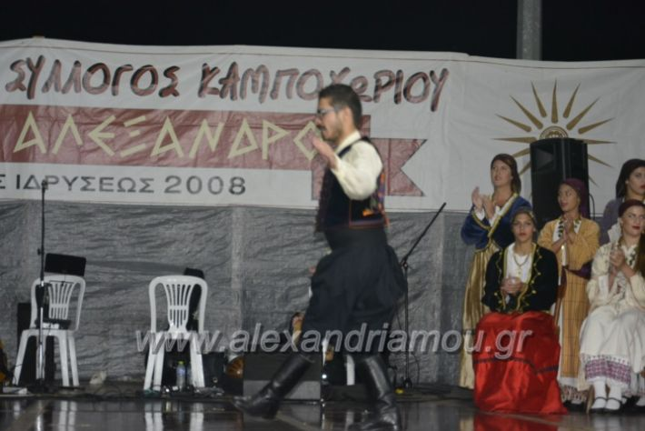 alexandriamou.gr_kampoxori2018112