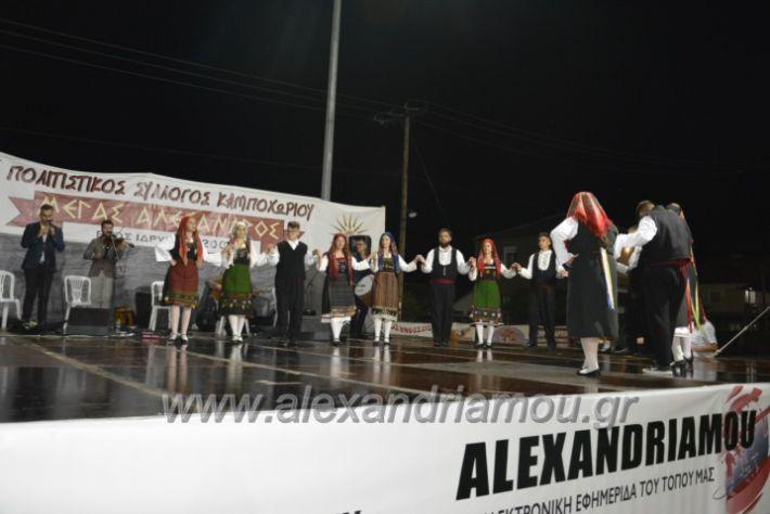 alexandriamou.gr_kampoxori2018189