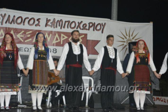 alexandriamou.gr_kampoxori2018196