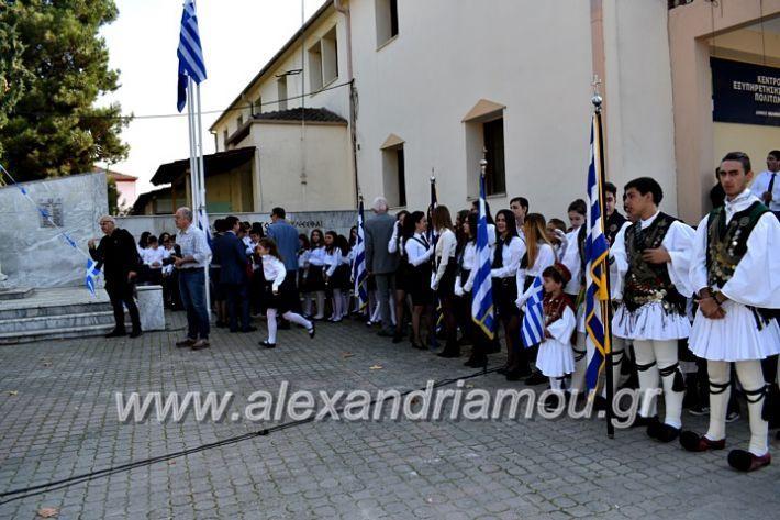 alexandriamou.gr_parelasiMELIKI28.1019DSC_0133