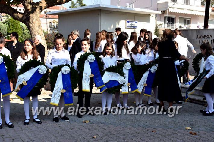 alexandriamou.gr_parelasiMELIKI28.1019DSC_0136