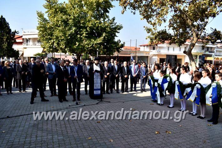 alexandriamou.gr_parelasiMELIKI28.1019DSC_0175