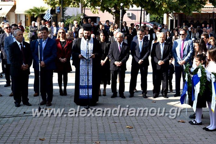 alexandriamou.gr_parelasiMELIKI28.1019DSC_0185
