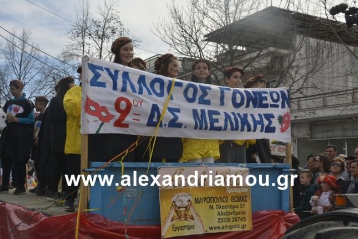 alexandriamou.gr_meliki192065