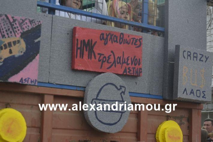 alexandriamou.gr_meliki192117