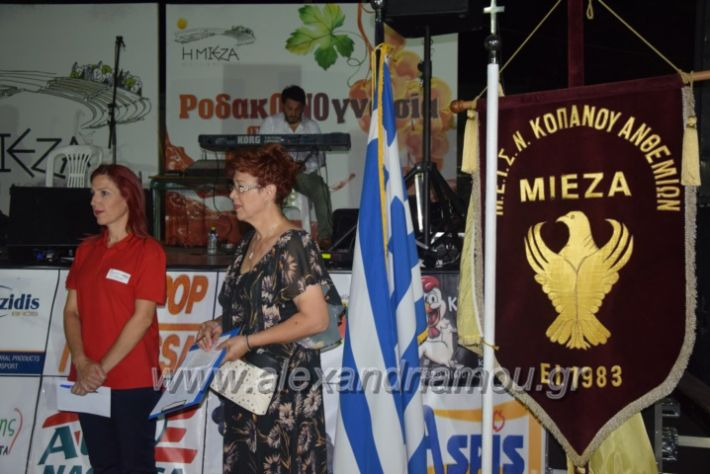alexandriamou.gr_mieza05.08.18069