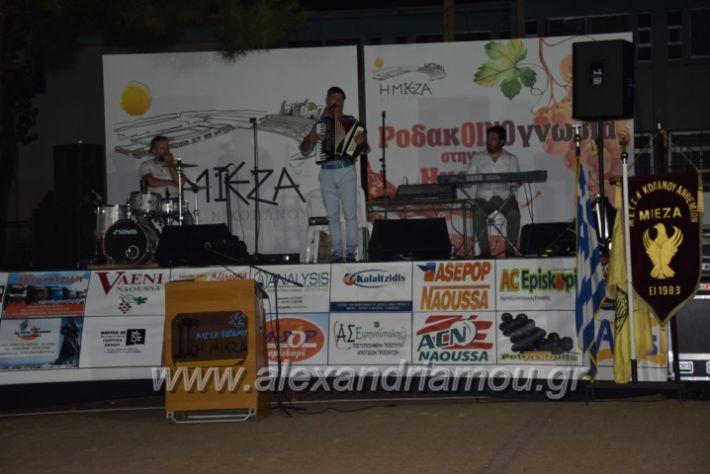 alexandriamou.gr_mieza05.08.18121