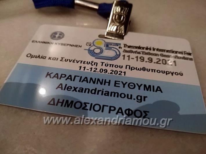 alexandriamou.gr_mitsotakis_2125241733878_376983950713775_4334893633634925759_n