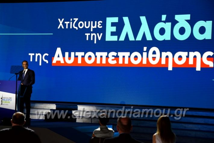 alexandriamou.gr_mitsotakis20DSC_0797