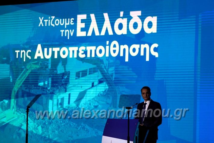 alexandriamou.gr_mitsotakis20IMG_0089