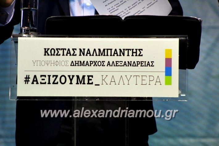 alexandriamou_nalmpantis31.5.19255