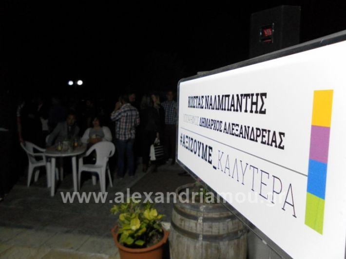 alexandriamou.gr_nalmpantiskapsoxora2019051