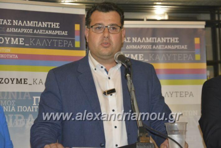 alexandriamou_neolaianalmpantis2019105