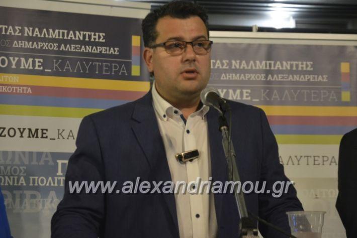 alexandriamou_neolaianalmpantis2019108