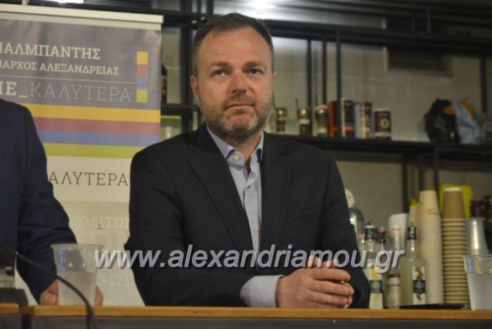 alexandriamou_neolaianalmpantis2019110