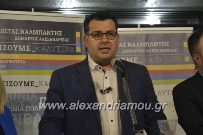 alexandriamou_neolaianalmpantis2019116