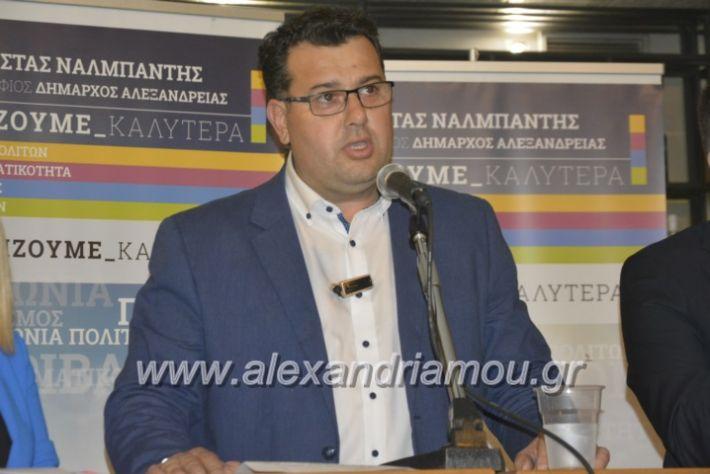 alexandriamou_neolaianalmpantis2019117