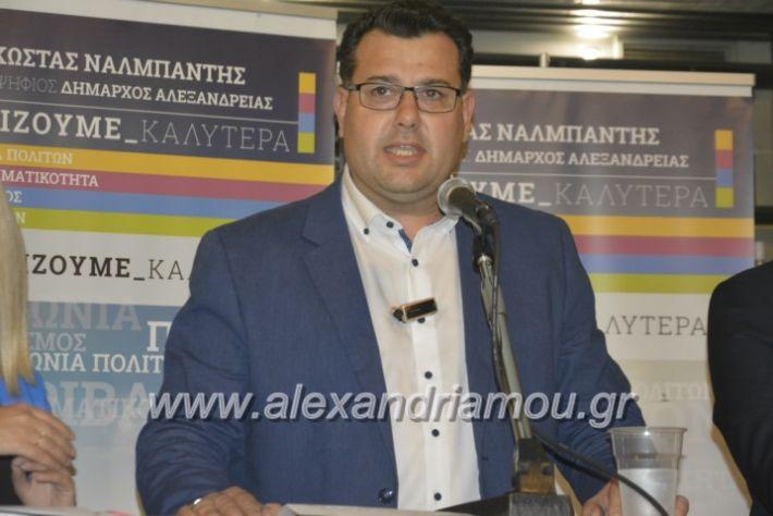 alexandriamou_neolaianalmpantis2019119