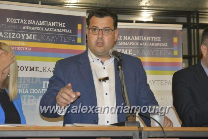 alexandriamou_neolaianalmpantis2019123