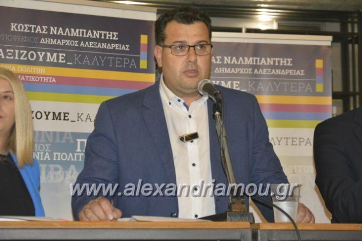 alexandriamou_neolaianalmpantis2019124