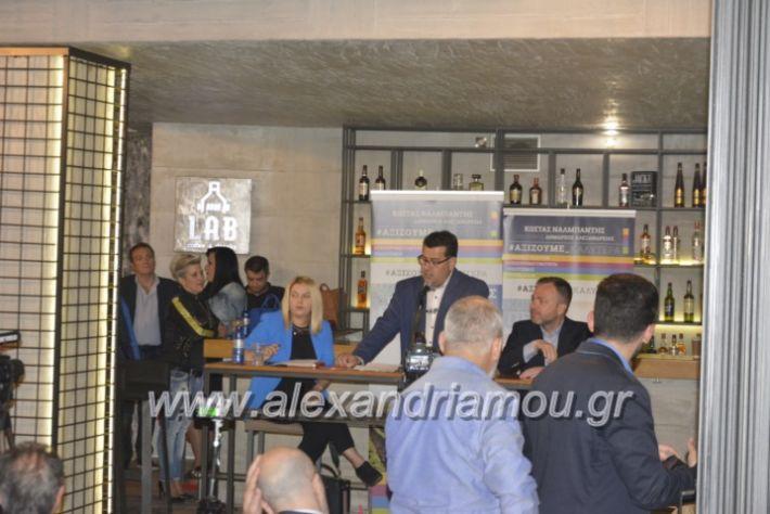alexandriamou_neolaianalmpantis2019131