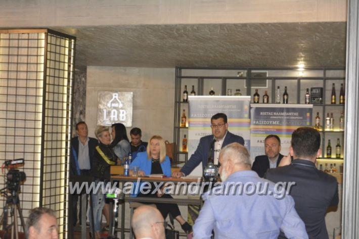 alexandriamou_neolaianalmpantis2019132