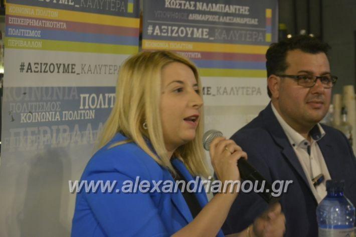 alexandriamou_neolaianalmpantis2019152