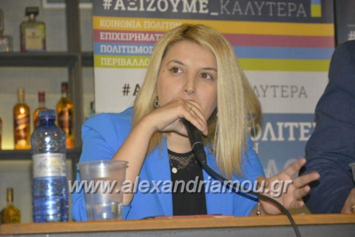 alexandriamou_neolaianalmpantis2019192