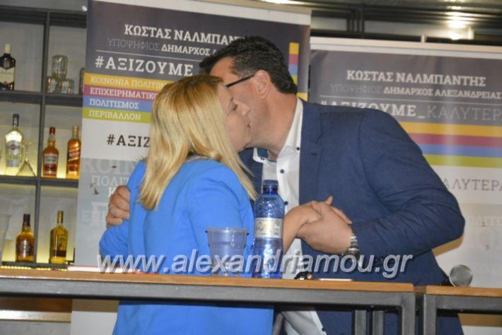 alexandriamou_neolaianalmpantis2019196